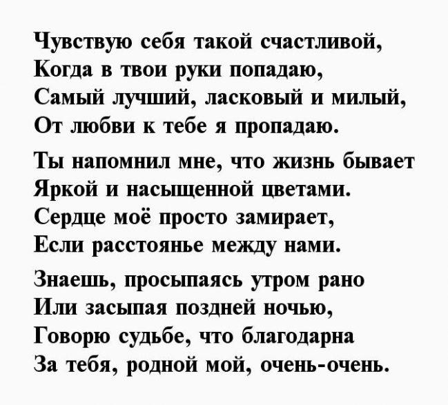 нежные стихи любимому мужу о любви чтобы до слез десятая, которой джельсомино