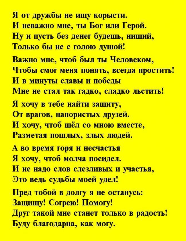 Красивые стихи про друзей и дружбу со смыслом