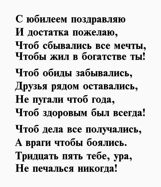стихи на балконе поздравления