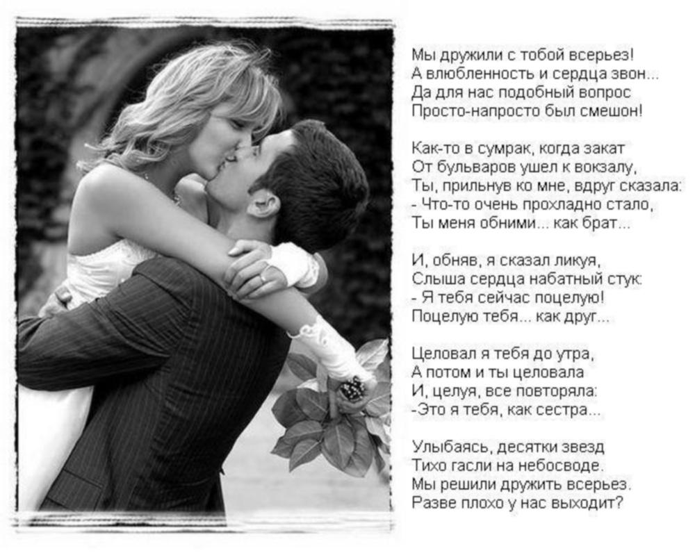 Картинки со стихами про любовь к парню