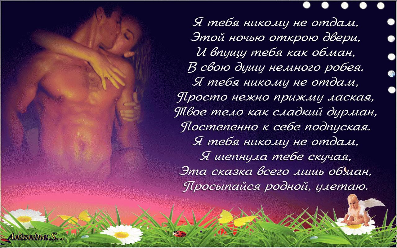 Открытка со стихами для милого