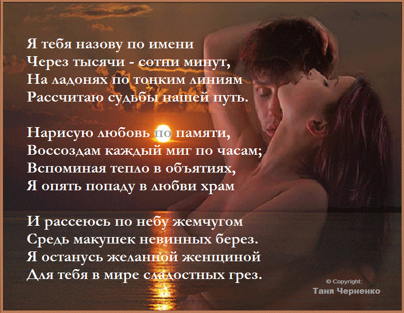 Открытки со стихами про любовь к женщине, картинки разные