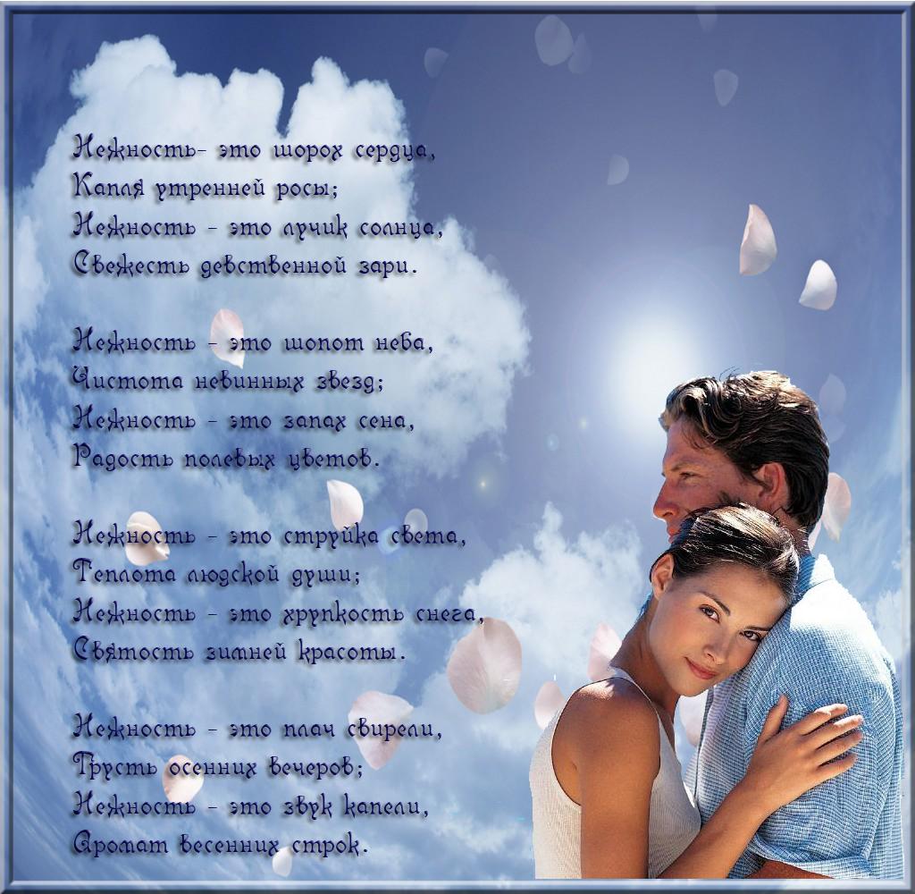 Открытки любимой со стихами о любви