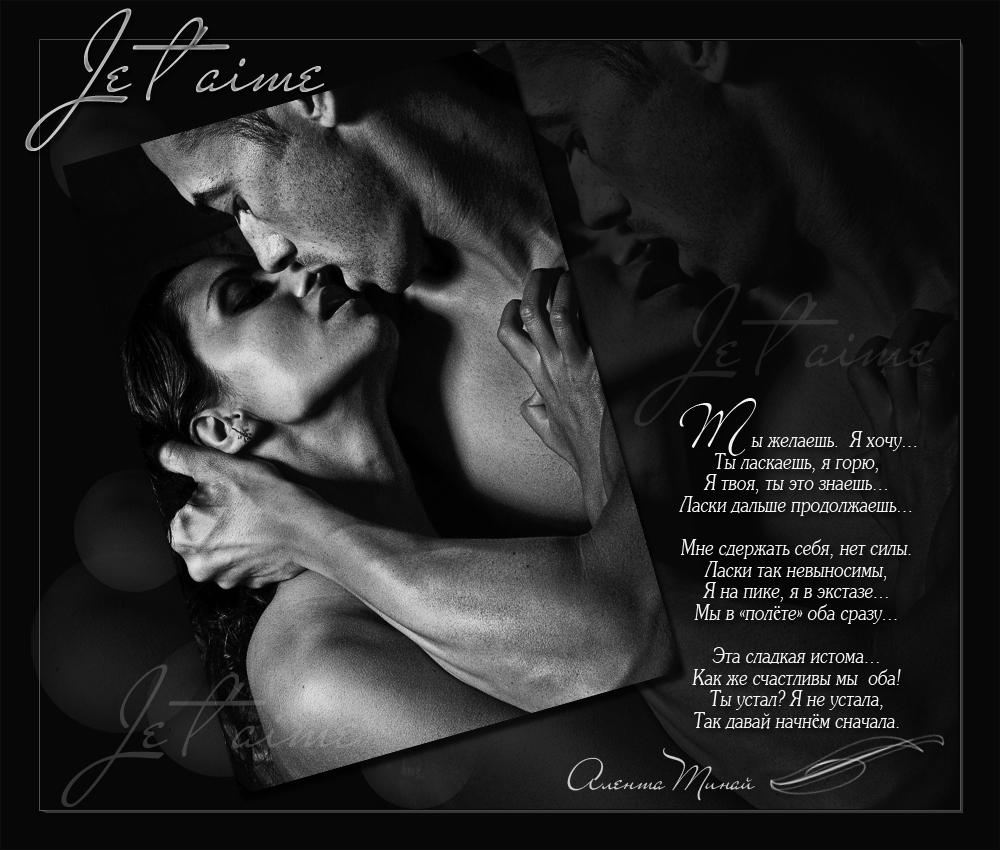 Картинки для любимого мужчины с надписями про любовь страстные