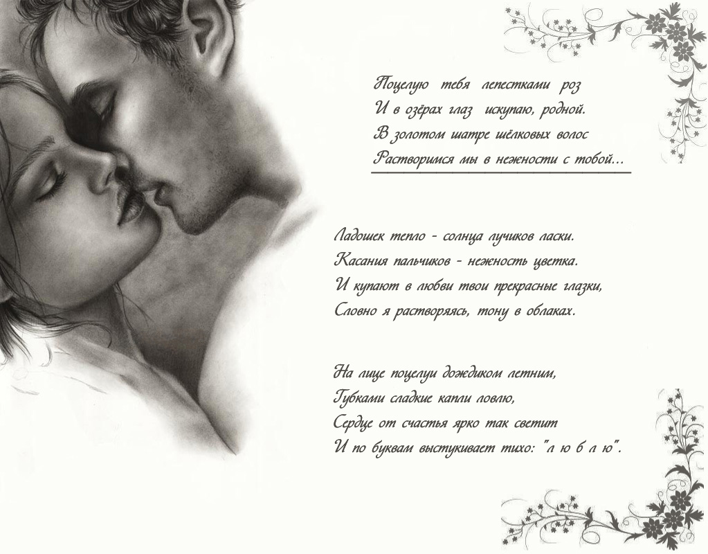 Открытки со стихами о любви к мужу, спокойного дежурства больнице