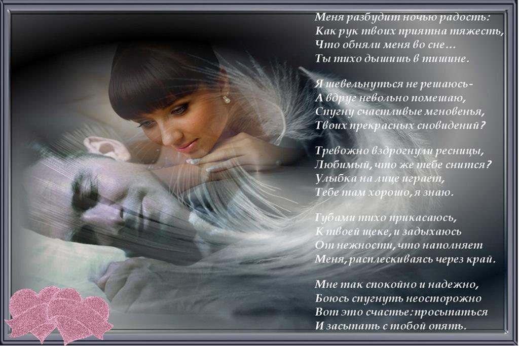 Романтические картинки стихи для мужа
