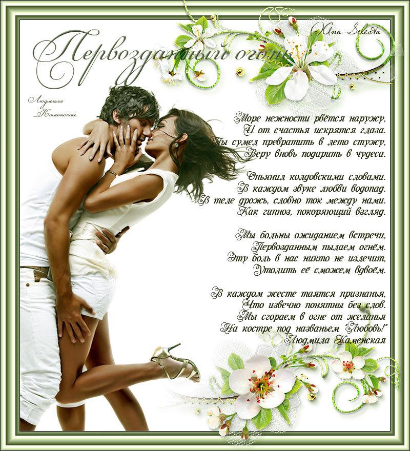 Любовный стихи с картинками