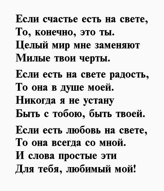 Ты самый лучший стихи любимому короткие