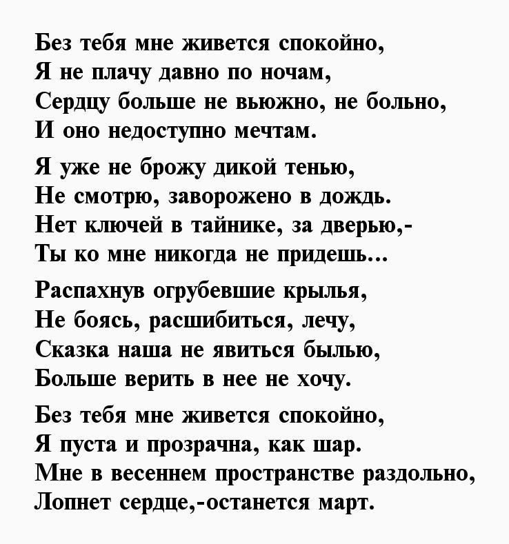 трехъярусной стихи про расставание с любимым человеком грустные короткие до слез этим звездам