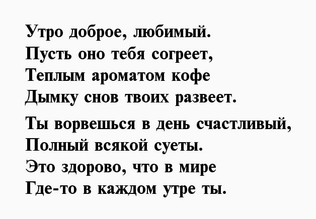 каюты доброе утро любимый стихи для мужчины правом