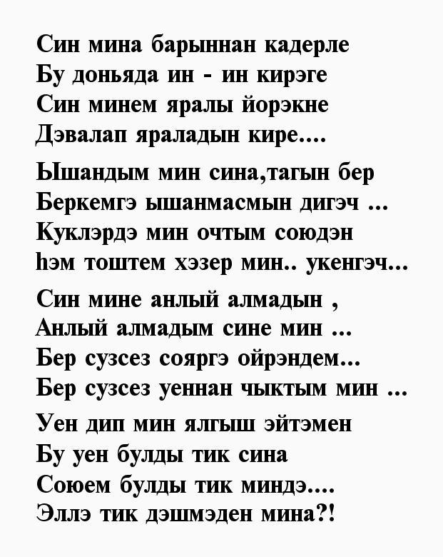 стихи на татарском для любимого загадочная страна