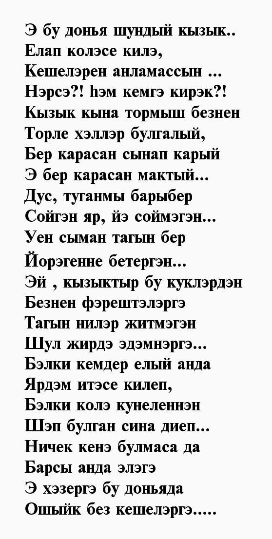 стихи на татарском для любимого держать