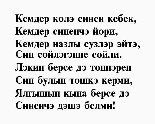 Картинки стихи на татарском языке