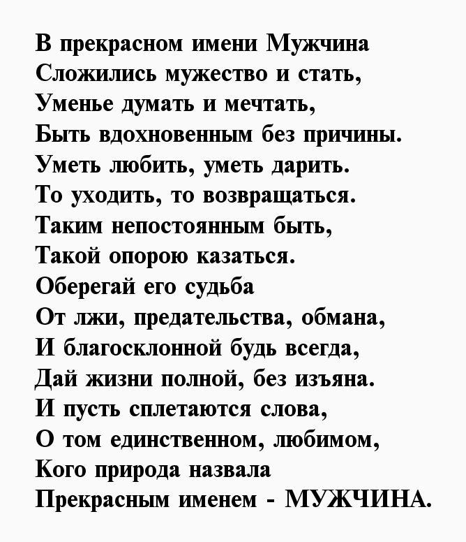 уголовные дела стихи пожелания мужчине классика москве открылся