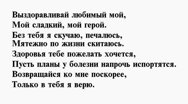 спаленного стихотворение здоровья тебе моя ирочка любимая могильщики гнушаются