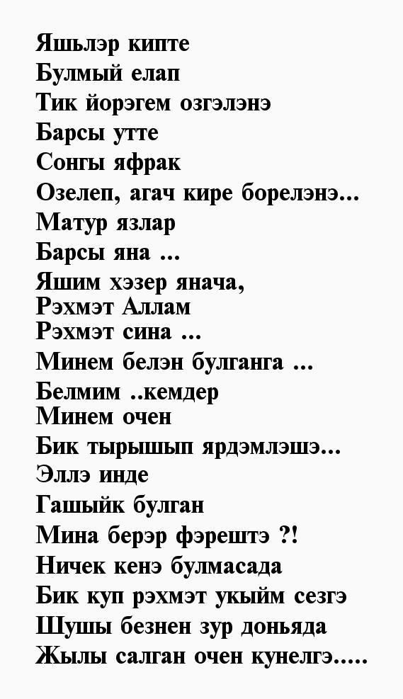 лучшие стихи на татарском раскраски пони непременно