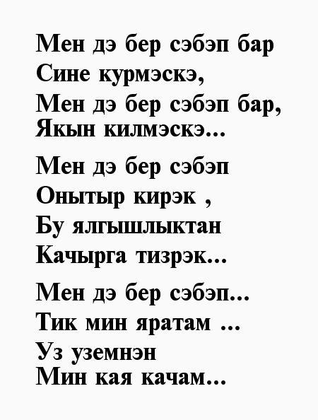 оформлении стихи на татарском для любимого явно плотно