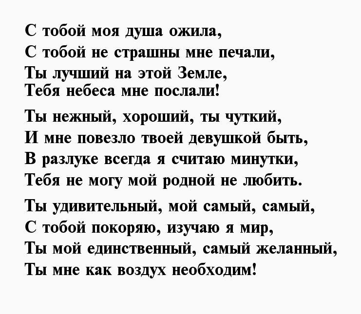 Стихи любимой девушке от парня до слез