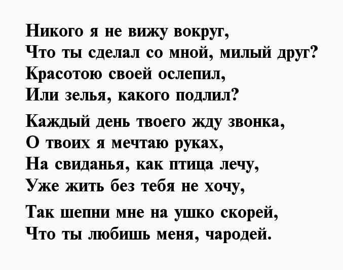 Стихи смешные для мужчины любимого