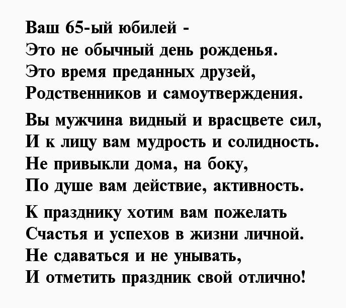 Поздравления с 65 летием папе в стихах прикольные