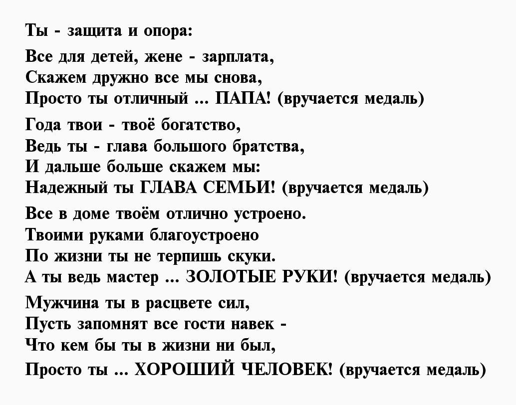 Лента юбиляра стихи