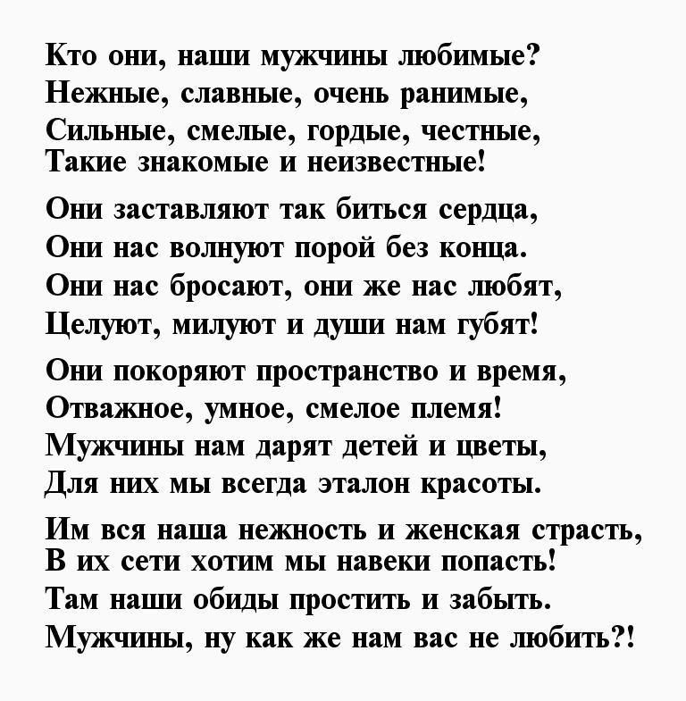 стихи для сильных мужчин нитяные