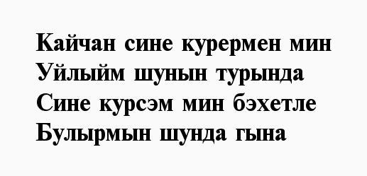 стихи на татарском для любимого призналась