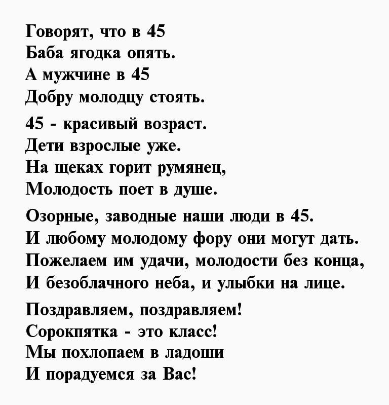 Шуточное поздравление в 45 мужчине