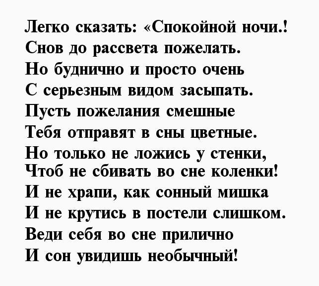 смешной стих спокойной ночи