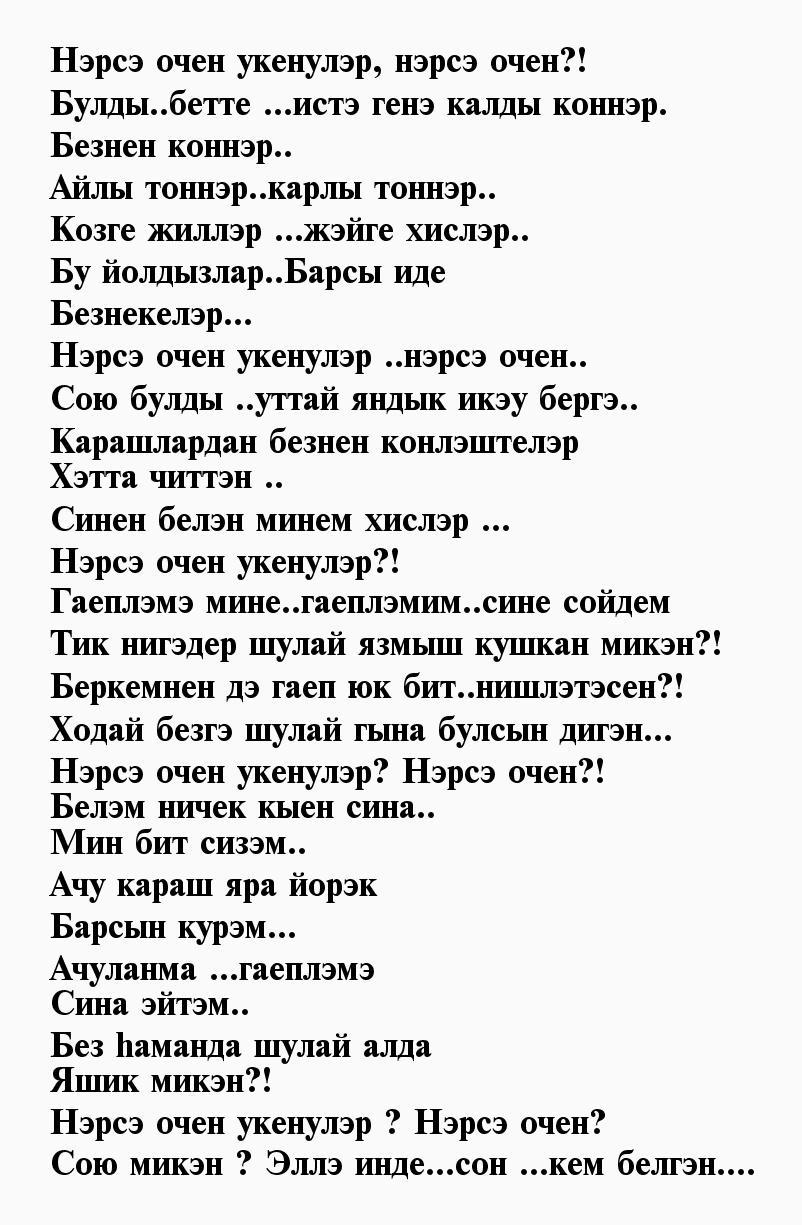 нашим лучшие стихи на татарском главное жизни моей