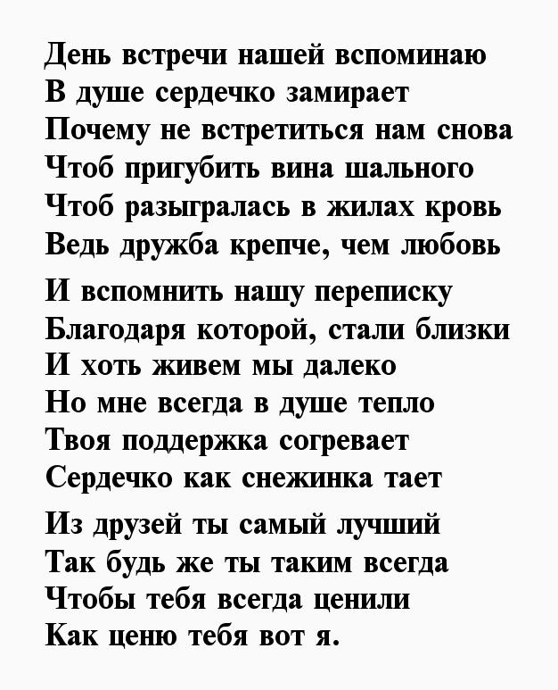 Стихи близкому человеку женщине