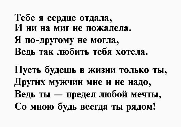 Стихи что люблю любимому