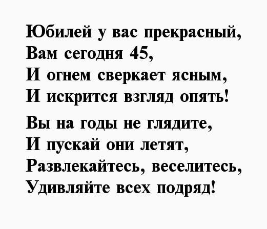 45 лет мужчине поздравления стихи