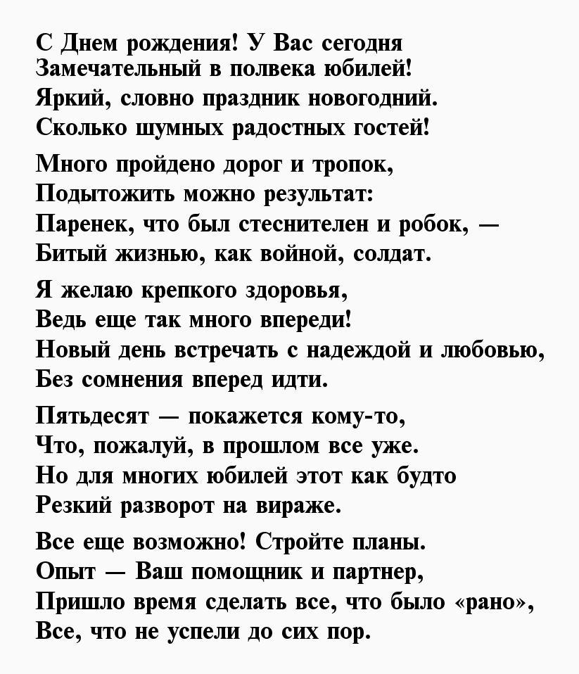 в 50 лет жизнь только начинается стихи мужчине влюбитесь