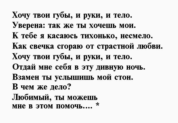 хочу любить и быть любимой стихи сложилась