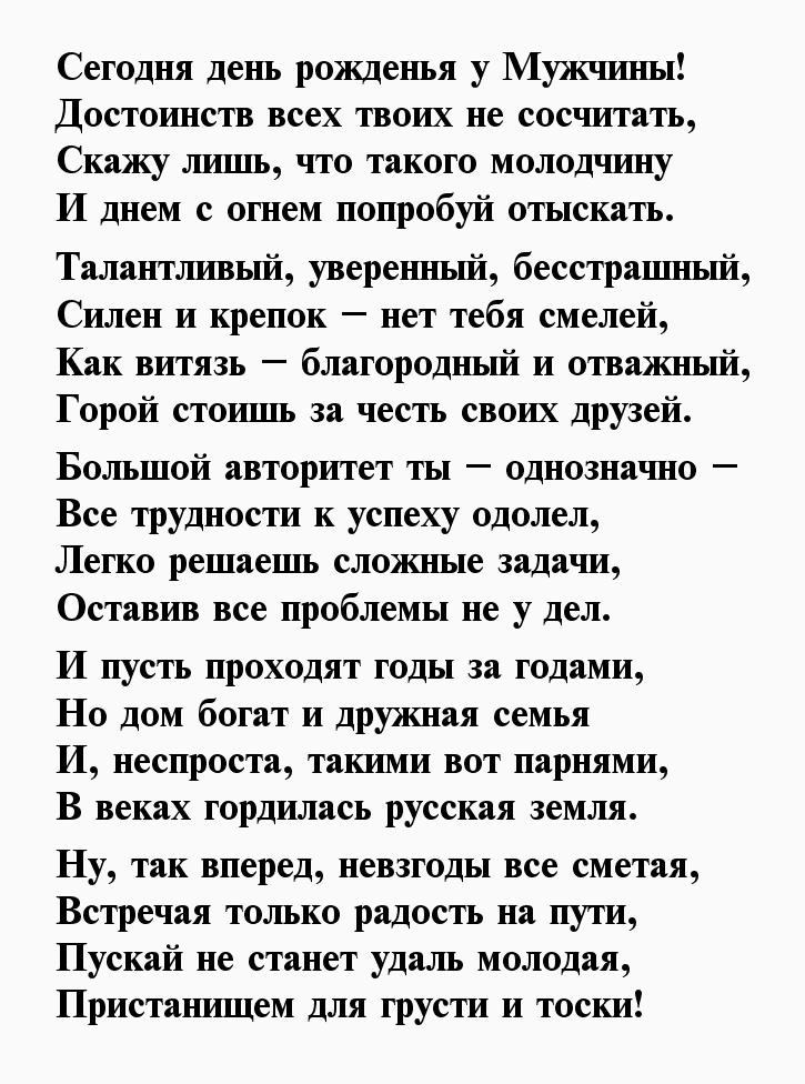 стихи на др длинное частности