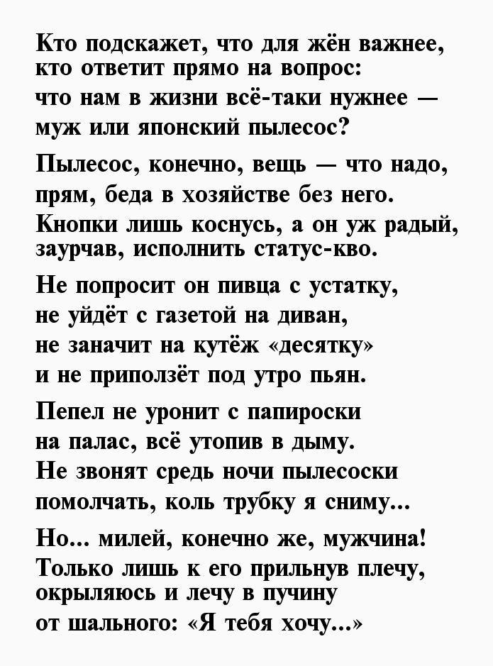 Прикольные стихи про мужа и жену длинные