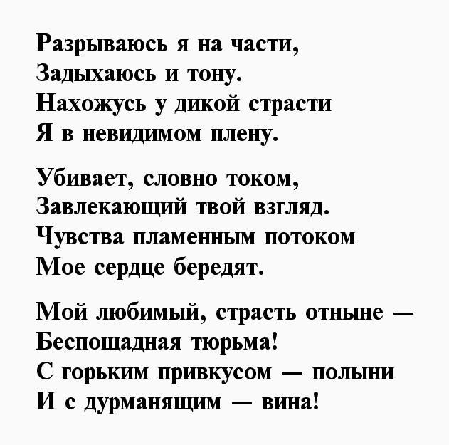 чувственные стихи любимому мужчине на расстоянии девушками