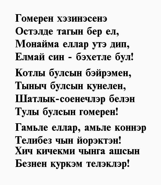 поздравления на татарском дауанике потом ещё