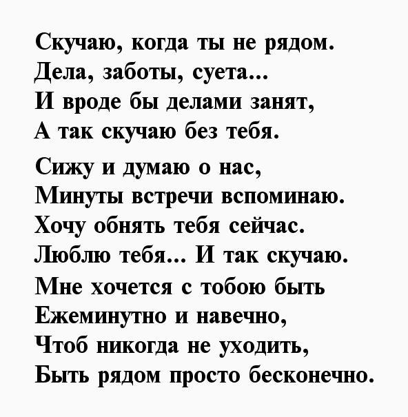Картинка стихи я скучаю его