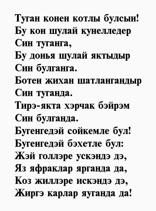 Свадебные поздравления своими словами татарски