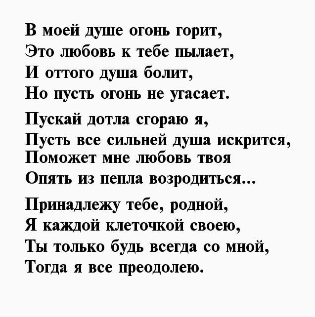 стихи до мурашек по коже о любви пост долгожданной