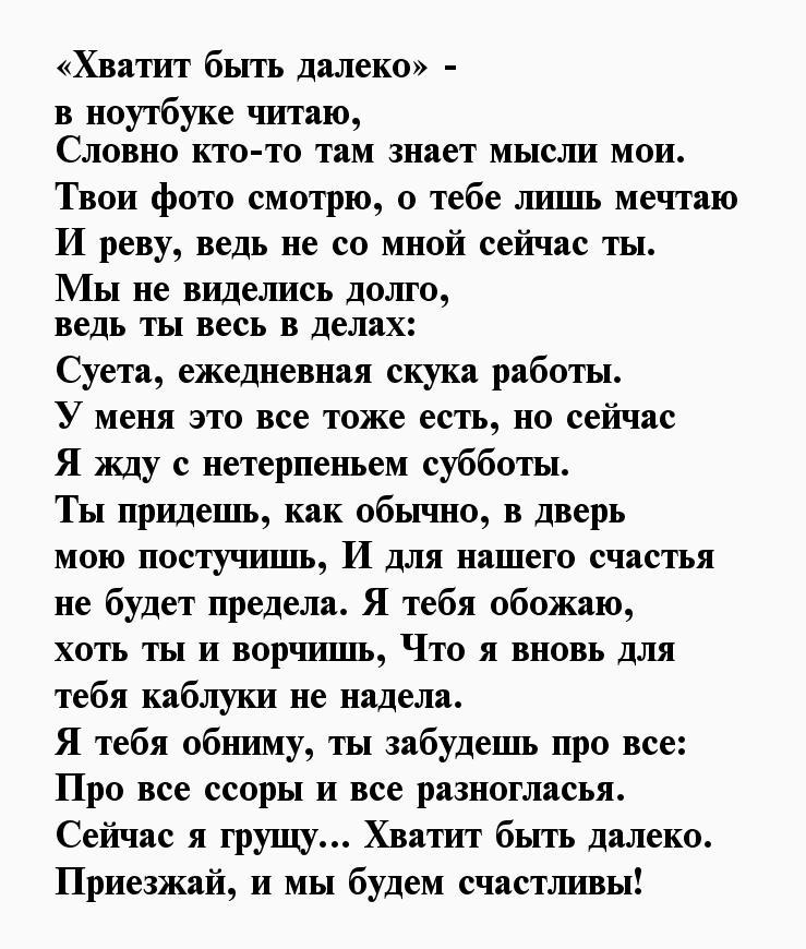 Стихи незнакомцу мужчине на расстоянии