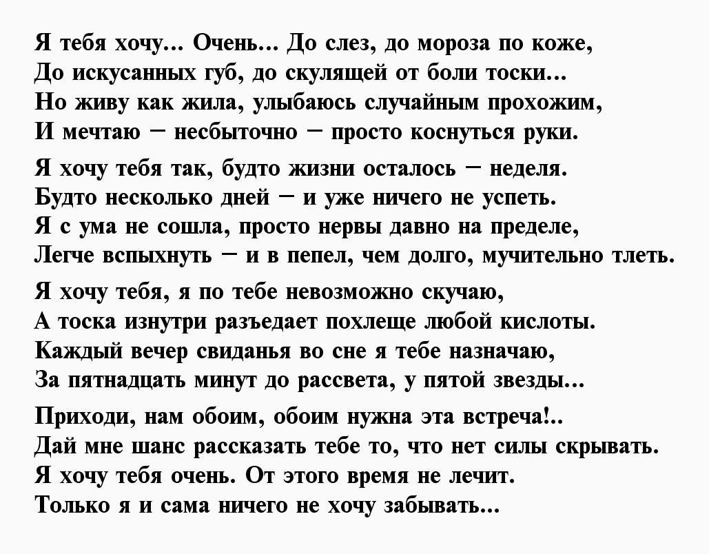 стихи до мурашек по коже о любви
