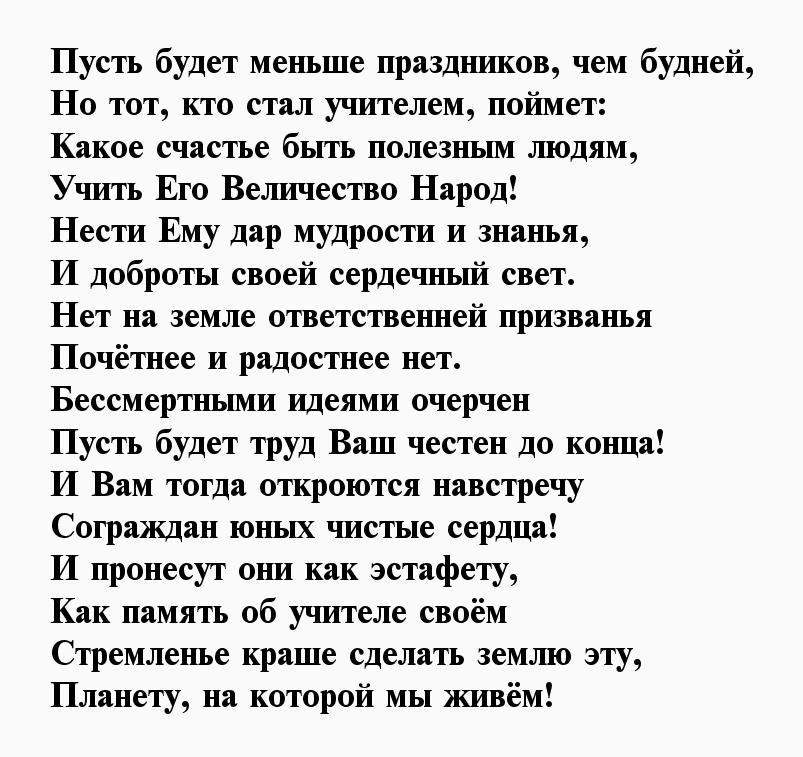 стихи для педагогов