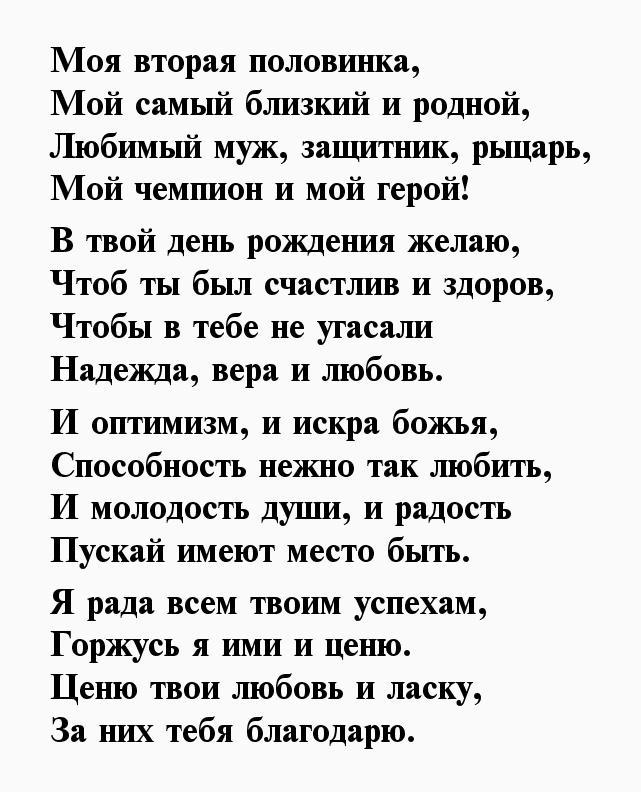 Мой чемпион стихи