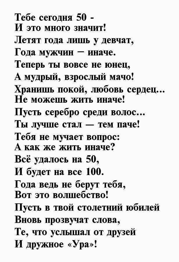 Стихи для мужчины на 50 лет с юмором