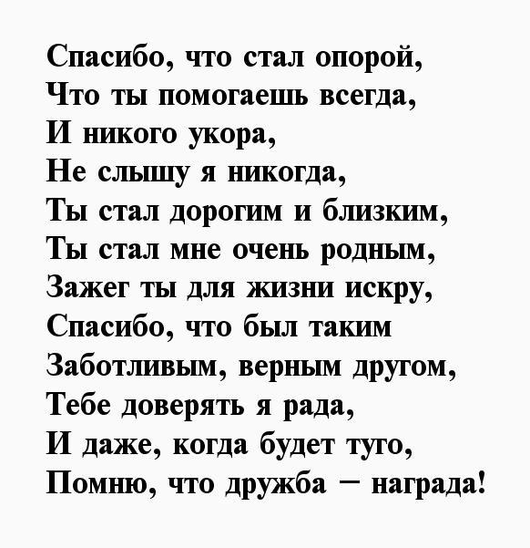 Стихотворение другу прикольное просто так