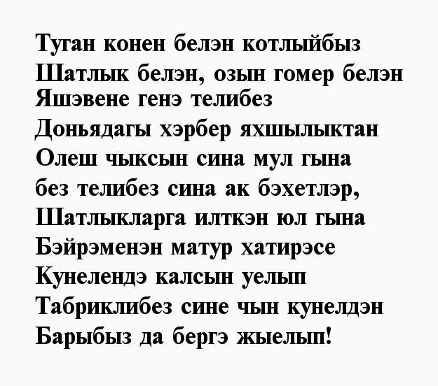 Поздравления а татарском с переводом