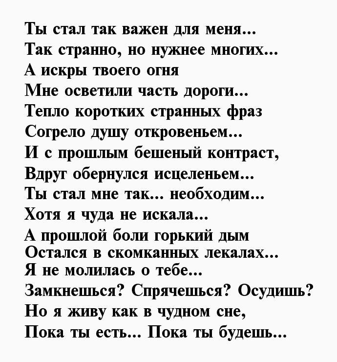стихи для мужчины со смыслом который очень много значит известным всему миру